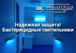 Бактерицидные светильники