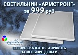 Купи светильник GL-ARMSTRONG ECO всего за 999 руб