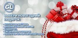 Выбери свой подарок